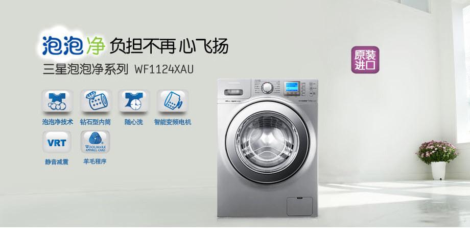 三星滚筒洗衣机wf1124xau/xsc
