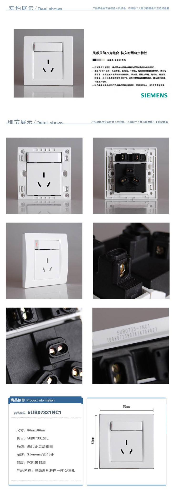 西门子1灵动带单控开关三极插座(10a)