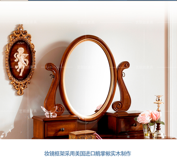 艺凯丝 欧式纯实木家具梳妆台 美式乡村田园化妆桌 卧室梳妆桌组(无雕