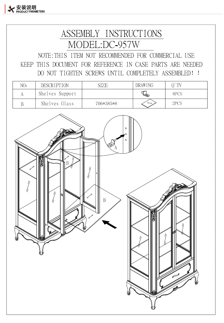 欧式酒水柜施工图