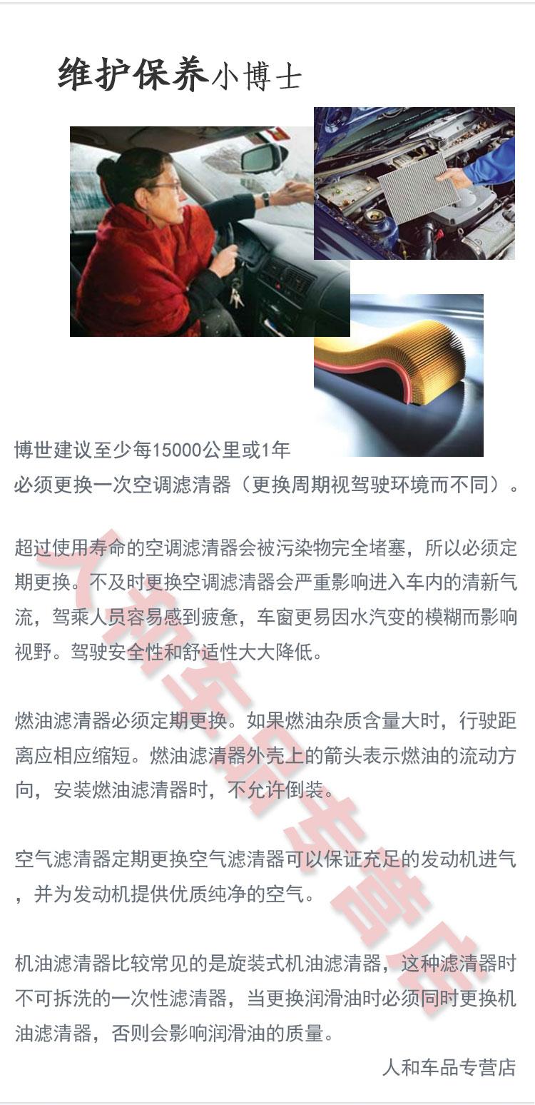 博世空滤 毕加索 世嘉 雪铁龙c2 标致206 207 408 307等高清图片