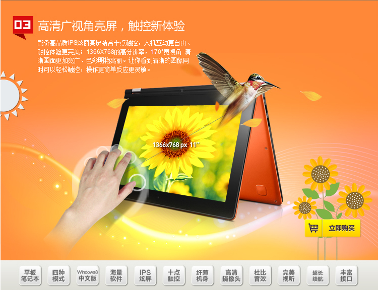 windows10橙色壁纸