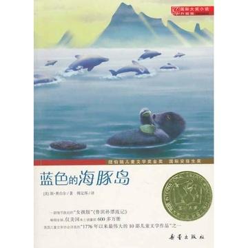《蓝色的海豚岛》【摘要 书评 试读】-库巴图书
