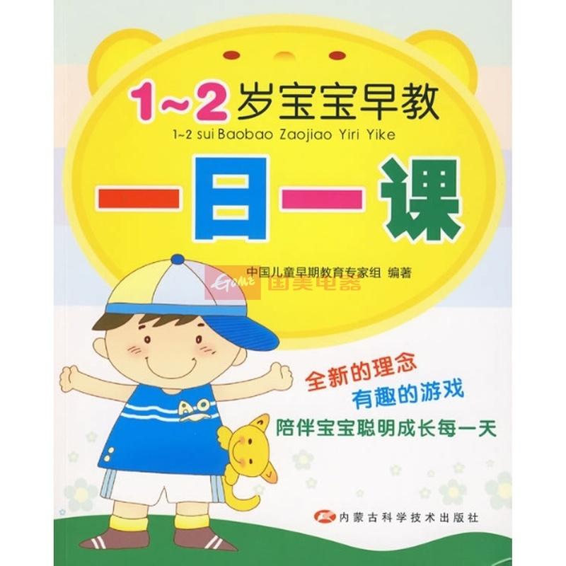 《1-2岁宝宝早教一日一课》