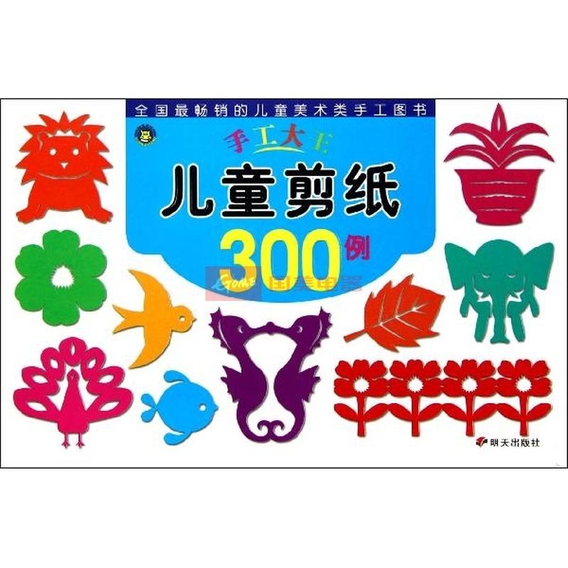 《儿童剪纸300例》(林桐)【简介 评价 摘要 在线阅读-新编儿童剪纸