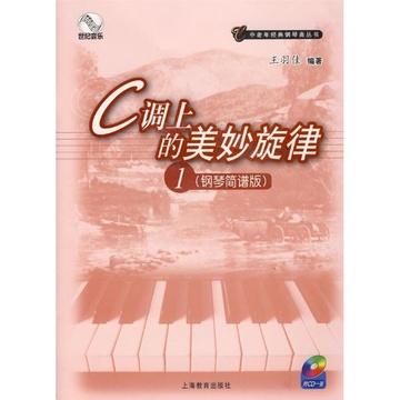城南旧事钢琴简谱