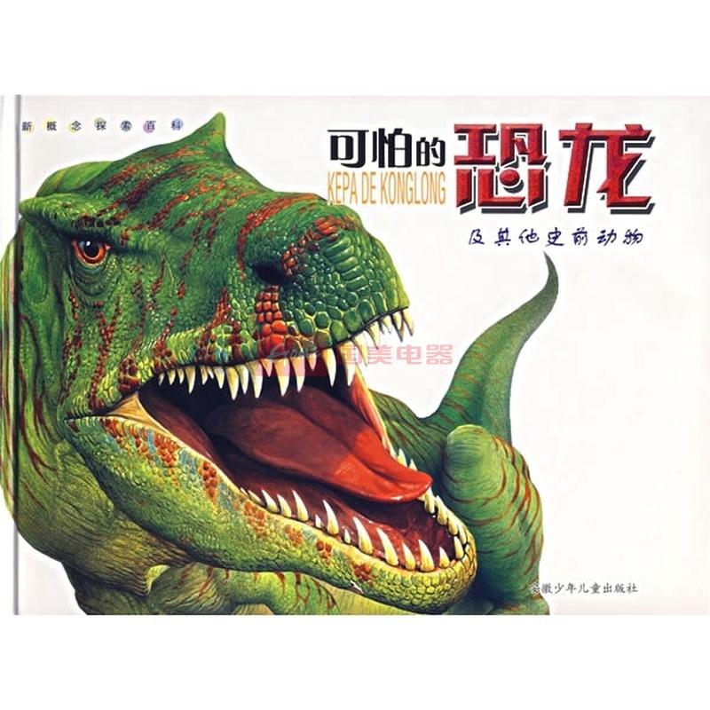 《可怕的恐龙及其他史前动物/新概》(