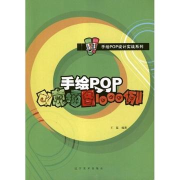《手绘pop创意插图1000例》()【简介|评价|摘要|在线