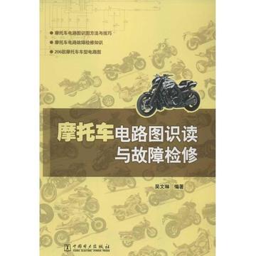 《摩托车电路图识读与故障检修》【摘要