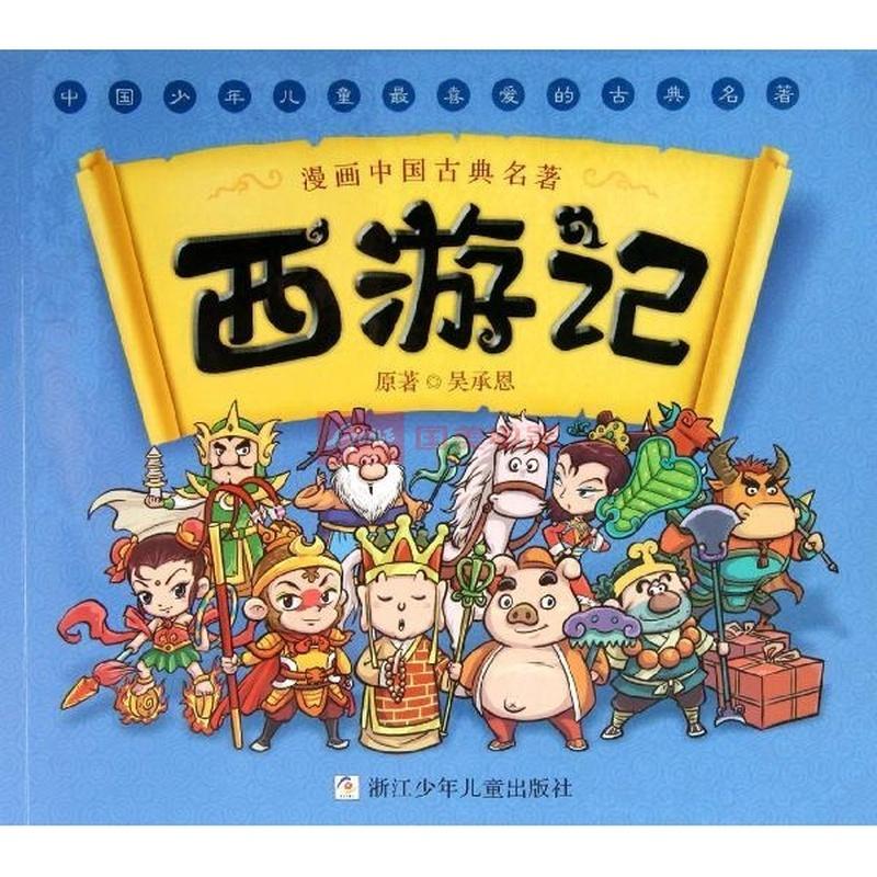 西游记/漫画中国古典名著