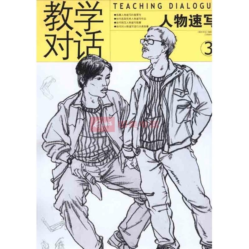教学对话·人物速写