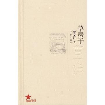 《草房子》(曹文轩)【简介|评价|摘要|在线阅读】