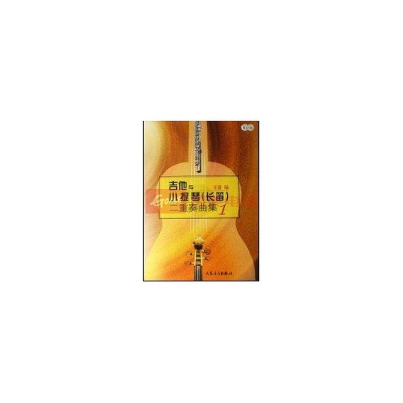 《吉他与小提琴(长笛)二重奏曲集》图片展示-国美在线