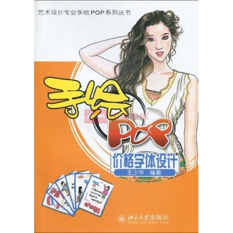 手绘pop海报iphone6
