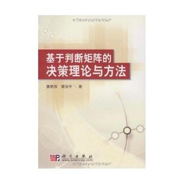 《基于判断矩阵的决策理论与方法》(姜艳萍)【简介
