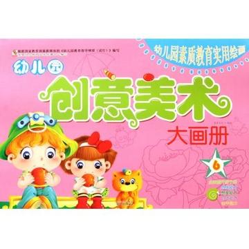 幼儿园创意美术大画册(6)