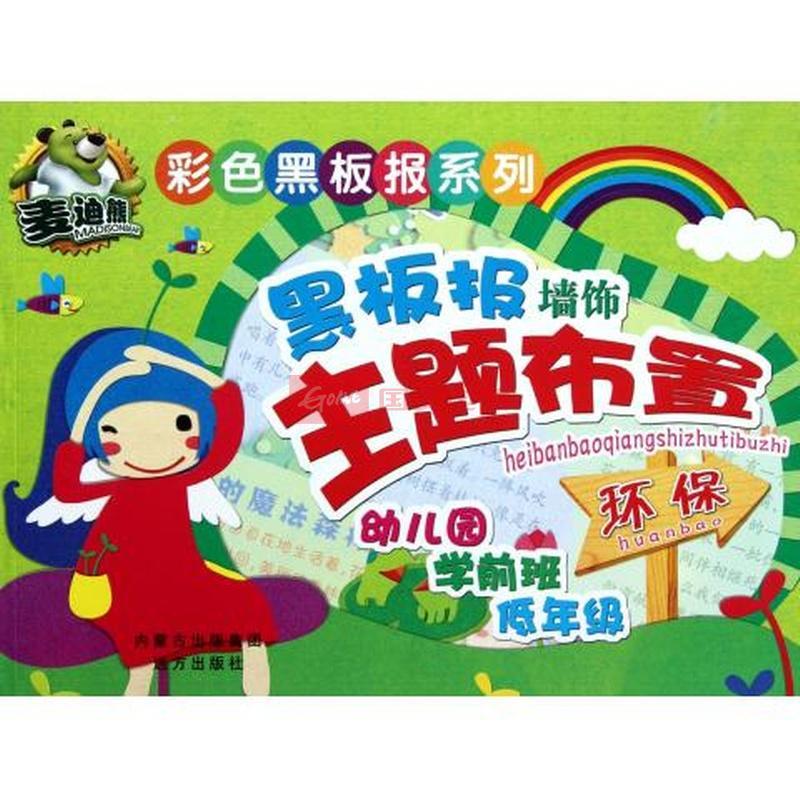 黑板报墙饰主题布置(环保幼儿园学前班低年级)/麦迪熊彩色