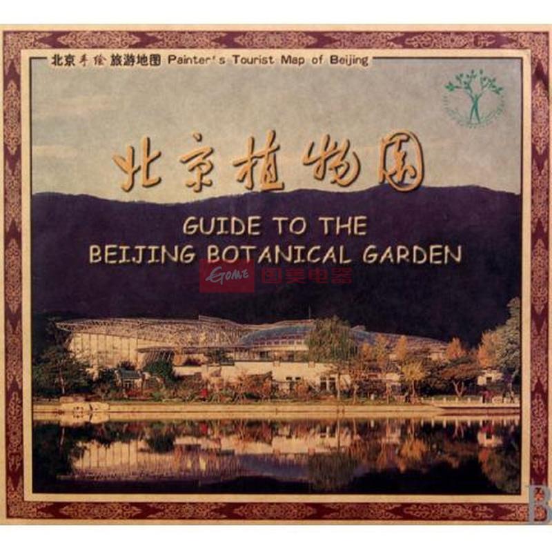 北京植物园(北京手绘旅游地图)