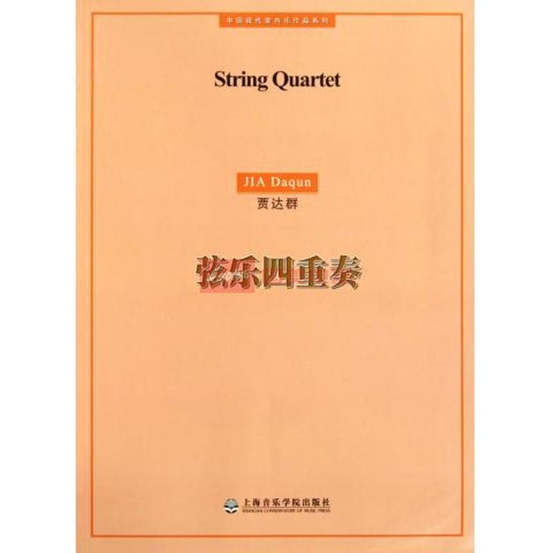 弦乐四重奏/中国现代室内乐作品系列
