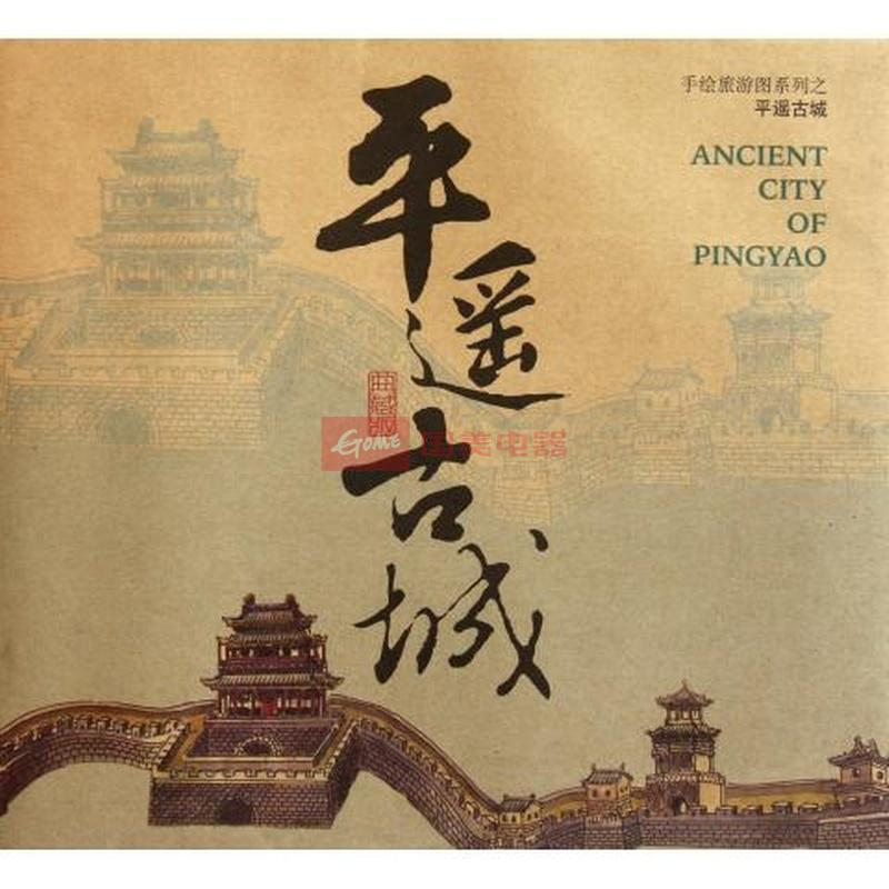 《平遥古城/手绘旅游图系列》(绘画:刘庆路//刘染佳)