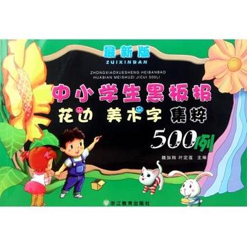 《中小学生黑板报花边美术字集粹500例(最新版)》