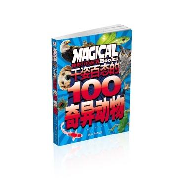 《千姿百态的100个奇异动物》(龚勋)【简介|评价