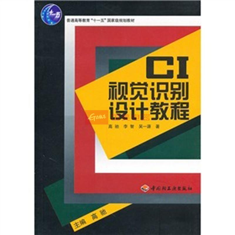 ci视觉识别设计教程