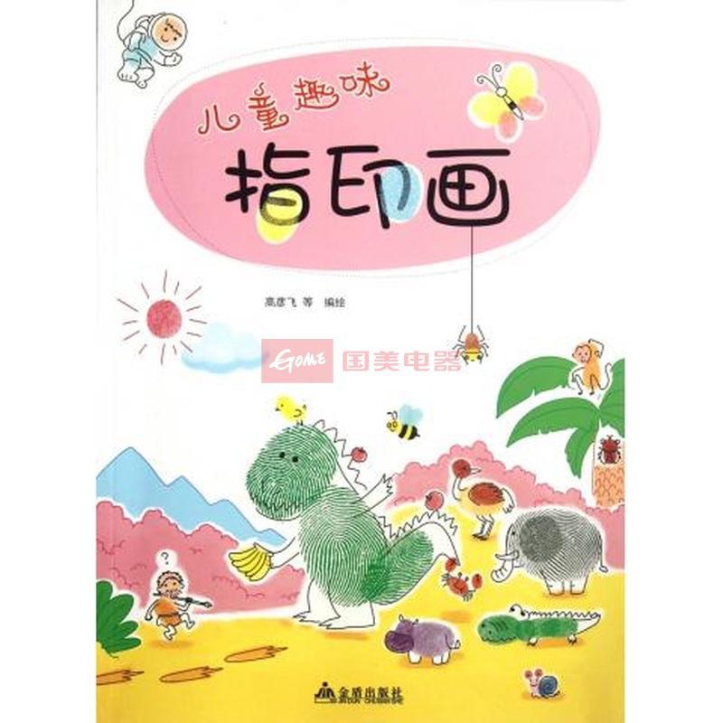 《儿童趣味指印画》(高彦飞)【简介|评价|摘要|在线