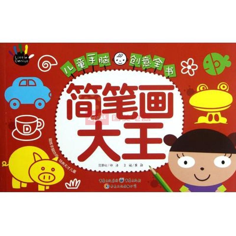 《简笔画大王/儿童手脑创意全书》(龚勋)【简介|评价