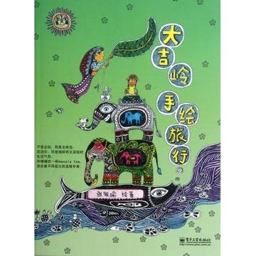 大吉岭手绘旅行