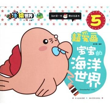 超爱画(宝宝的海洋世界)/小手绘世界