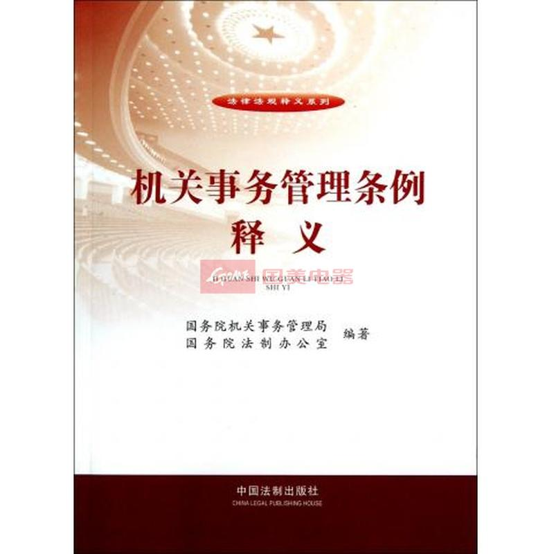 机关事务管理条例释义/法律法规释义系列