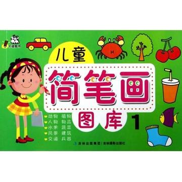 儿童简笔画图库(1)