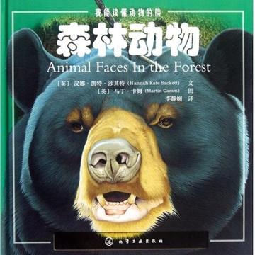 《森林动物(精)/我能读懂动物的脸》()【简介|评价