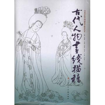 《古代人物画线描稿》(杨树德)【简介|评价|摘要