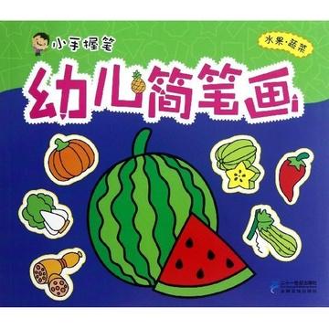 小手握笔/幼儿简笔画 水果 蔬菜