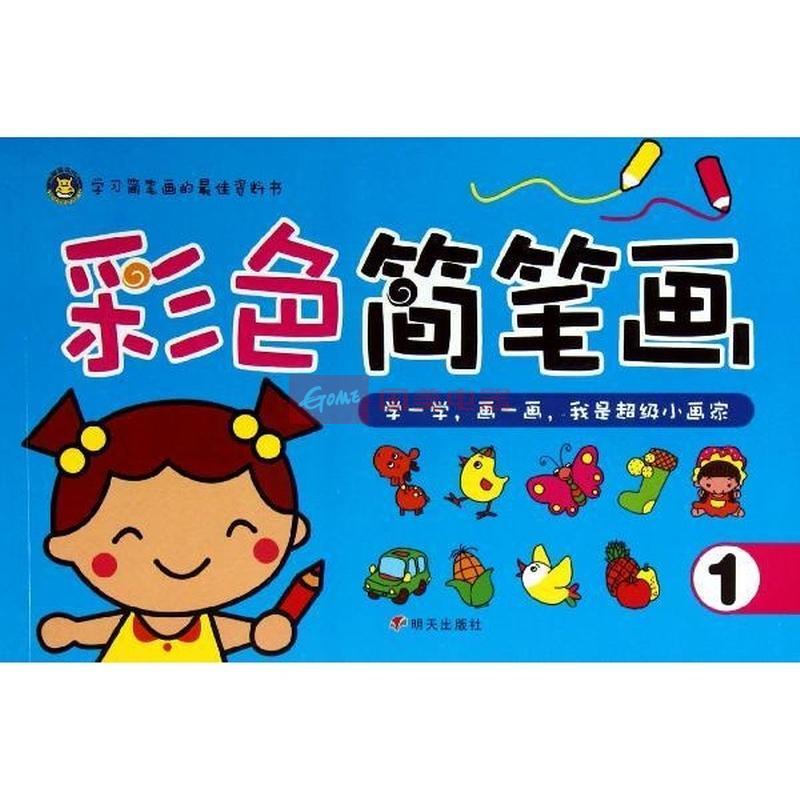《彩色简笔画1》(河马文化)【简介|评价|摘要|在线】