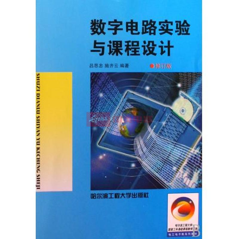 数字电路实验与课程设计(修订版)