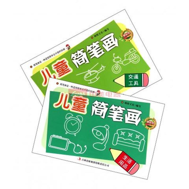 《儿童简笔画(生活用品交通工具共2册)》(锦程文化)