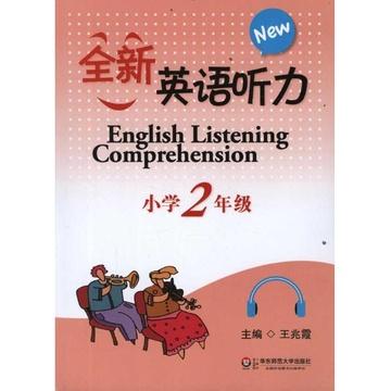 小学英语一起点一年级上册教材听力   全新英语听力(6年级)(基高清图片