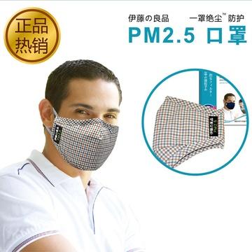伊藤の良品PM2.5口罩¥16