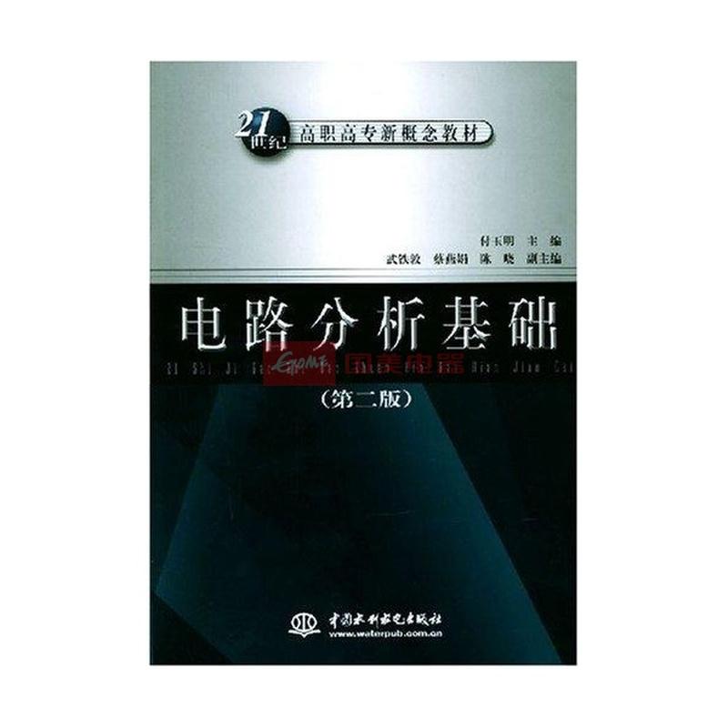 《电路分析基础 (第二版)