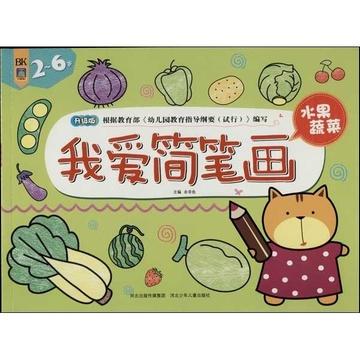 我爱简笔画 水果蔬菜
