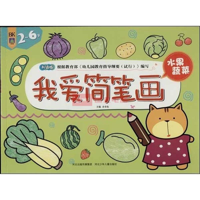 《我爱简笔画:2-6岁(升级版)水果蔬菜》()【简介