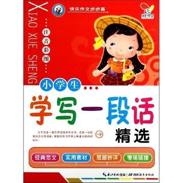 快乐学作文?小学生神奇图解小学?五年级作文北京草桥小组图片