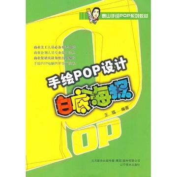 《手绘pop设计/白底海报》【摘要