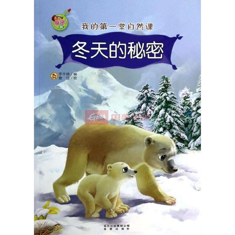 冬天的秘密【图片 价格