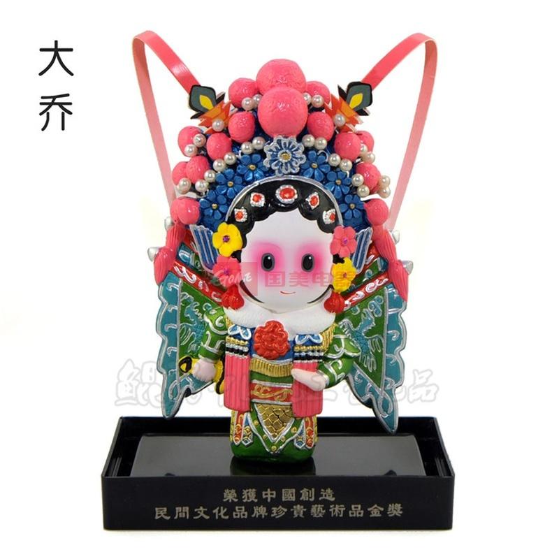 冷瓷泥塑人偶家居装饰摆件 节日商务出国送外国人创意礼品(大乔)东方