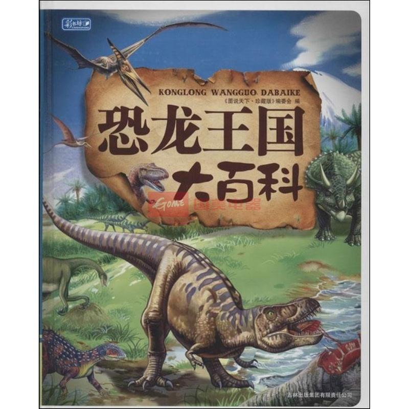 商品名称:恐龙王国大百科