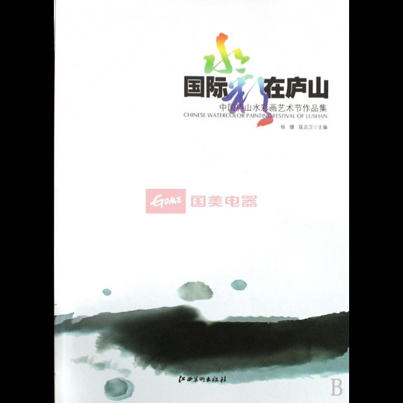《国际水彩在庐山(中国庐山水彩画艺术节作品集)》-网